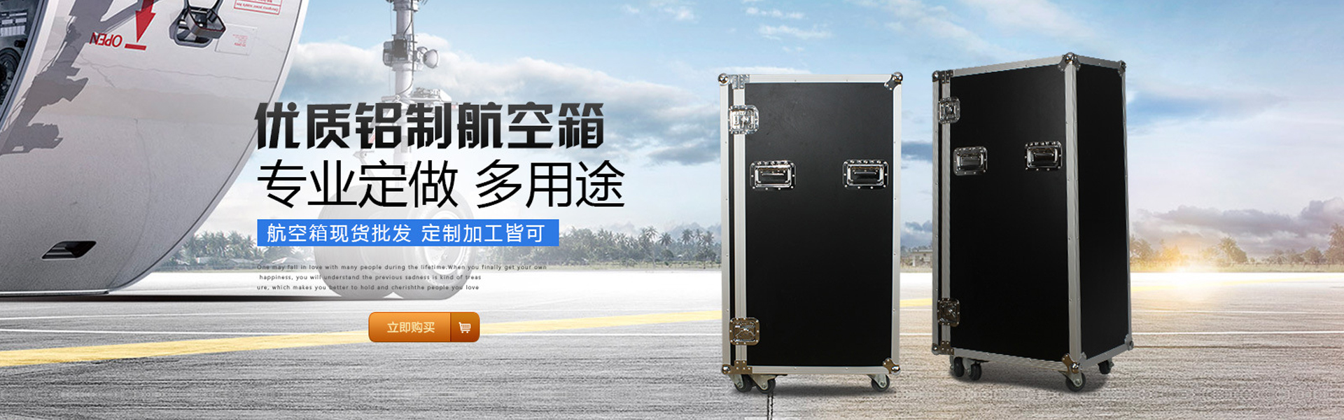 深圳航空箱